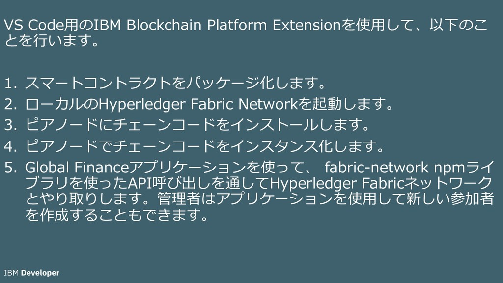 VS Code⽤のIBM Blockchain Platform Extensionを使⽤して...