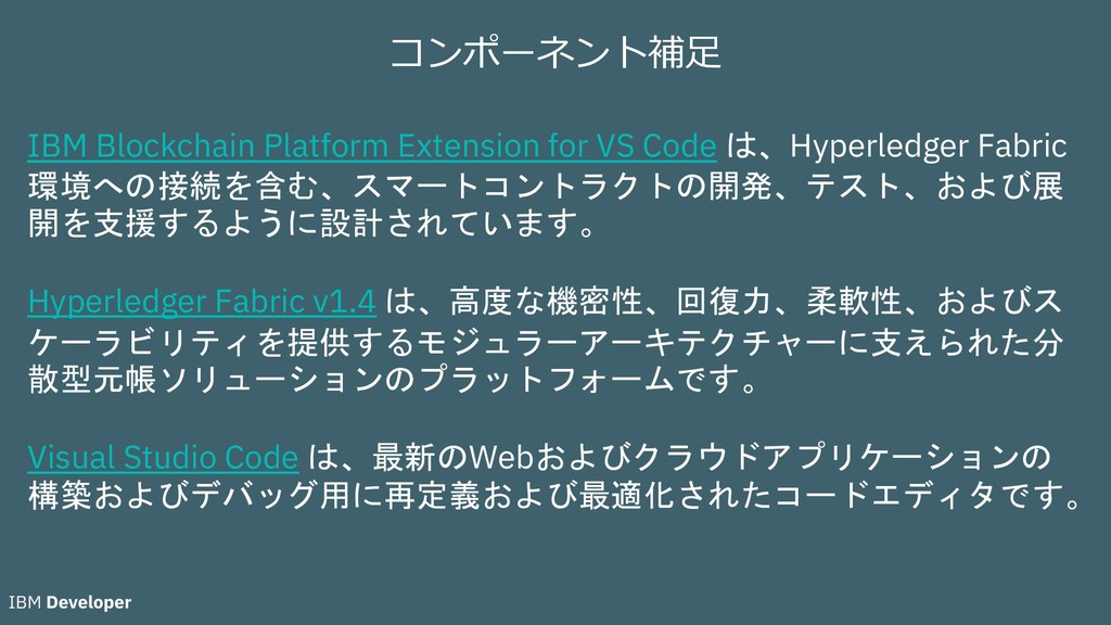 コンポーネント補⾜ IBM Blockchain Platform Extension for...