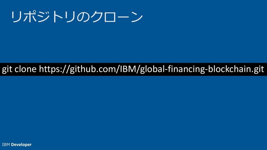 リポジトリのクローン git clone https://github.com/IBM/glo...