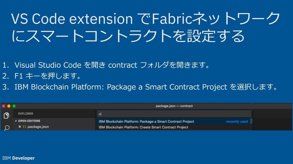VS Code extension でFabricネットワーク にスマートコントラクトを設定す...