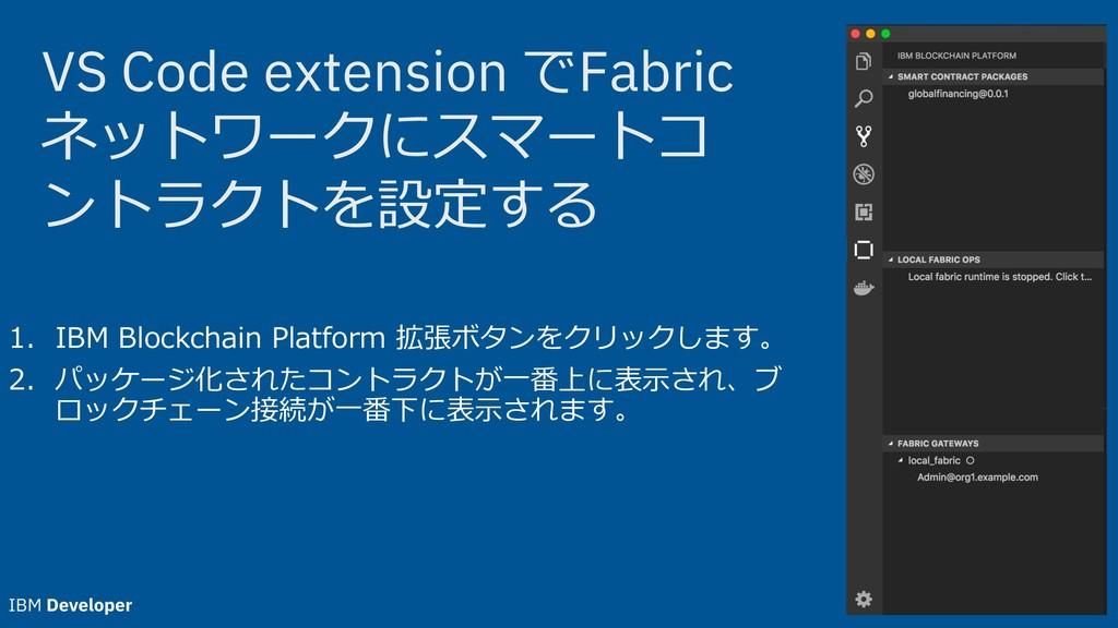 VS Code extension でFabric ネットワークにスマートコ ントラクトを設定...