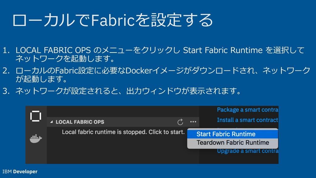 ローカルでFabricを設定する 1. LOCAL FABRIC OPS のメニューをクリック...