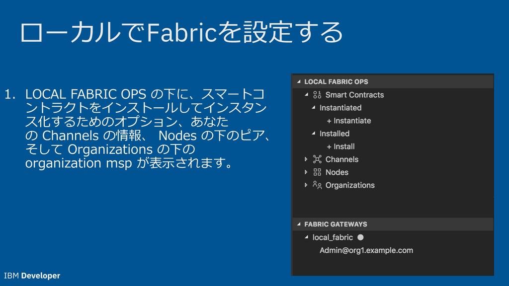 ローカルでFabricを設定する 1. LOCAL FABRIC OPS の下に、スマートコ ...