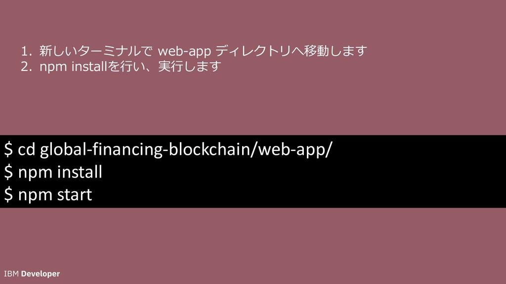 1. 新しいターミナルで web-app ディレクトリへ移動します 2. npm instal...
