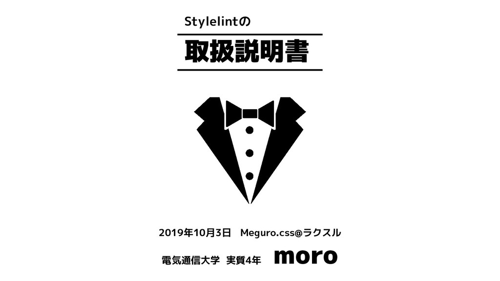 Stylelintの 取扱説明書 2019年10月3日 Meguro.css@ラクスル 電気通...