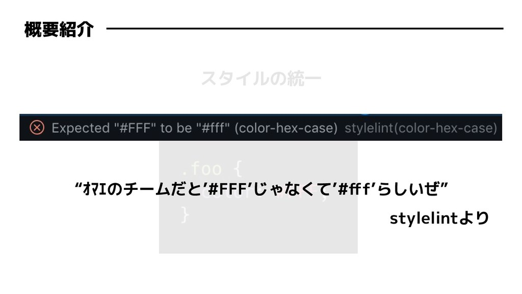 """スタイルの統一 """"オマエのチームだと'#FFF'じゃなくて'#fff'らしいぜ"""" styleli..."""