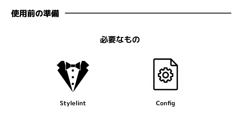 使用前の準備 必要なもの Stylelint Config