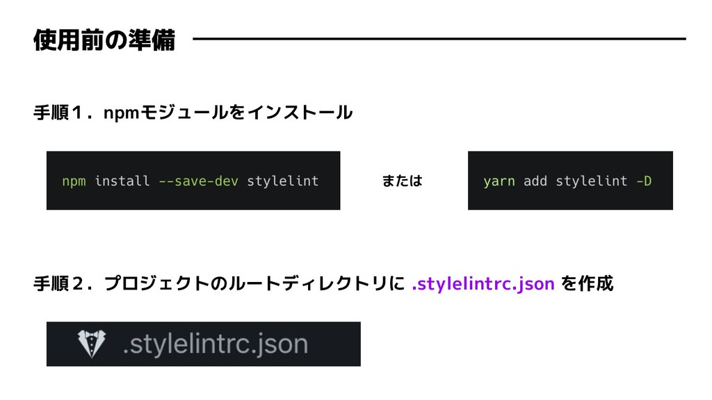 手順1. npmモジュールをインストール または 手順2. プロジェクトのルートディレクトリに...