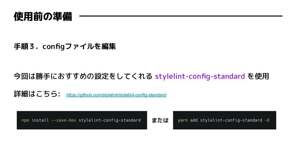 手順3. configファイルを編集 今回は勝手におすすめの設定をしてくれる stylelint...