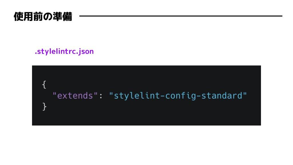 .stylelintrc.json 使用前の準備