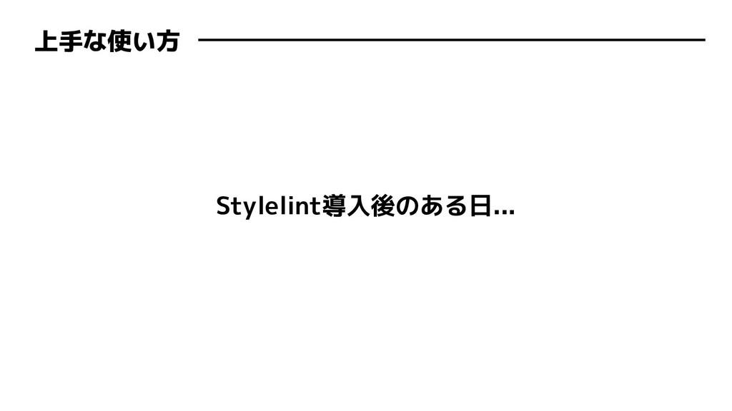 上手な使い方 Stylelint導入後のある日...