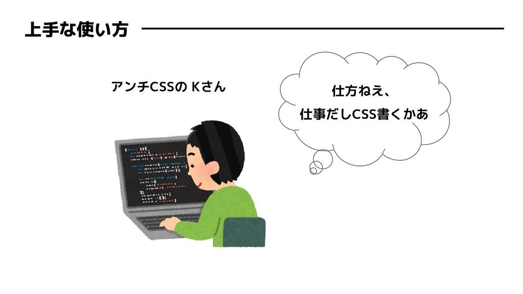 上手な使い方 アンチCSSの Kさん 仕方ねえ、 仕事だしCSS書くかあ