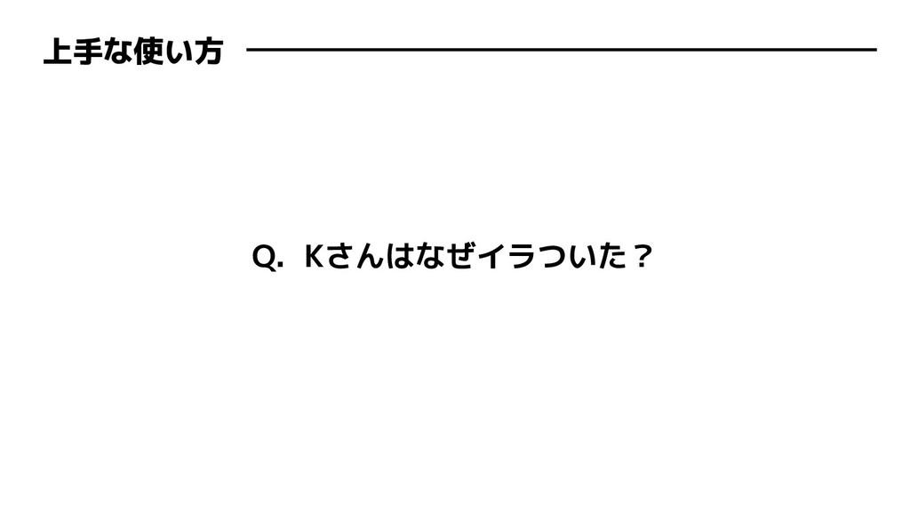 上手な使い方 Q. Kさんはなぜイラついた?