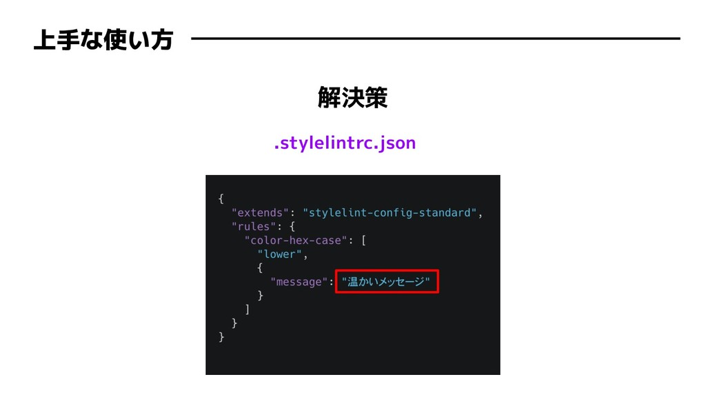 上手な使い方 .stylelintrc.json 解決策