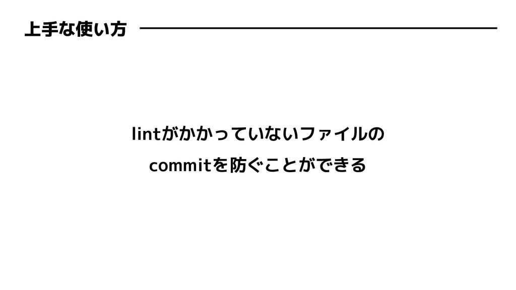 上手な使い方 lintがかかっていないファイルの commitを防ぐことができる