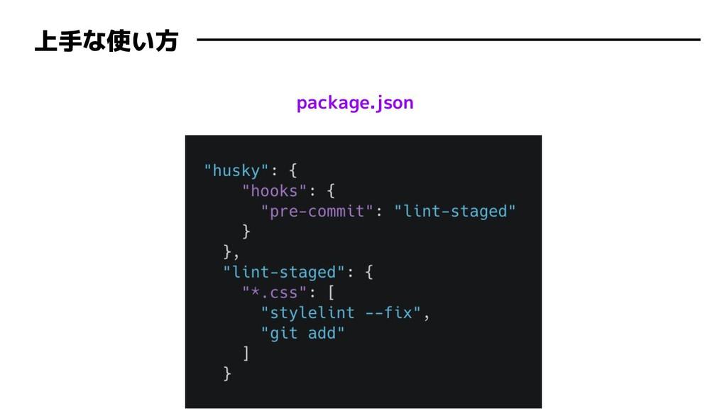 上手な使い方 package.json