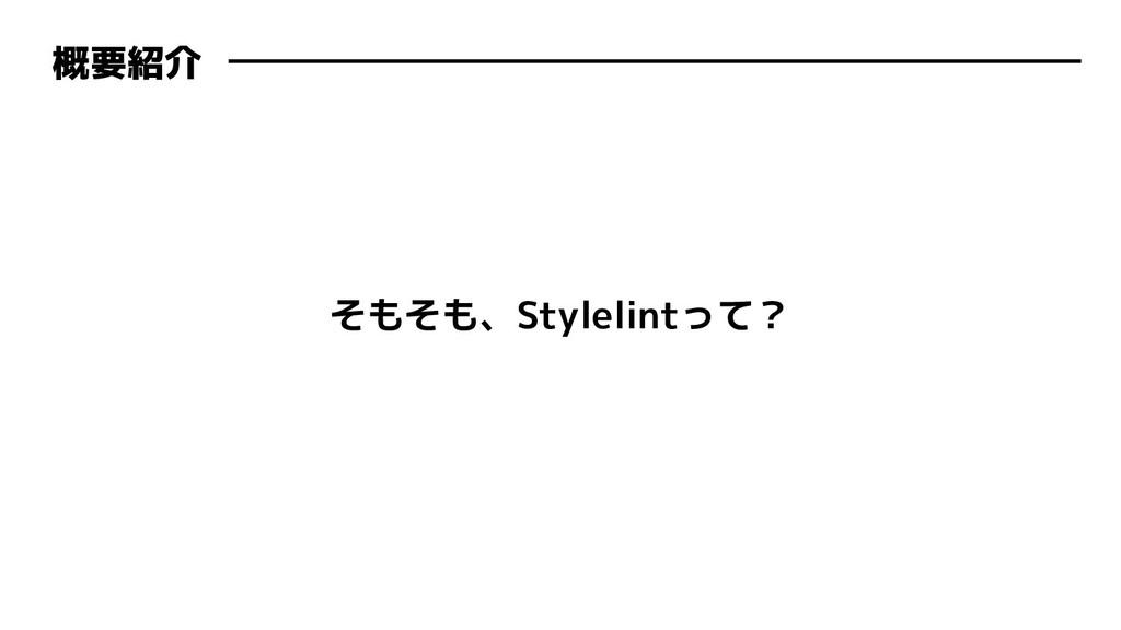 そもそも、Stylelintって? 概要紹介
