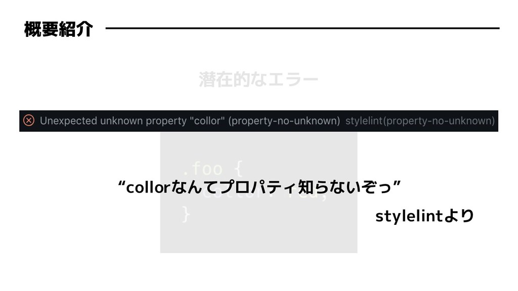 """潜在的なエラー """"collorなんてプロパティ知らないぞっ"""" stylelintより 概要紹介"""