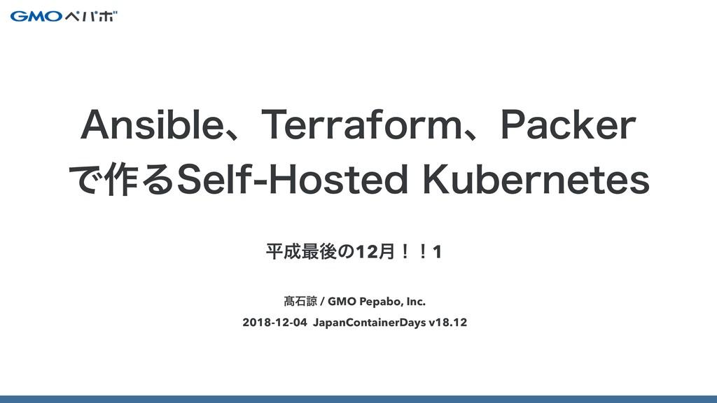∁ੴྒ / GMO Pepabo, Inc. 2018-12-04 JapanContaine...
