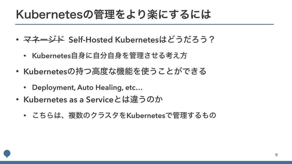• Ϛωʔδυ Self-Hosted KubernetesͲ͏ͩΖ͏ʁ • Kuberne...