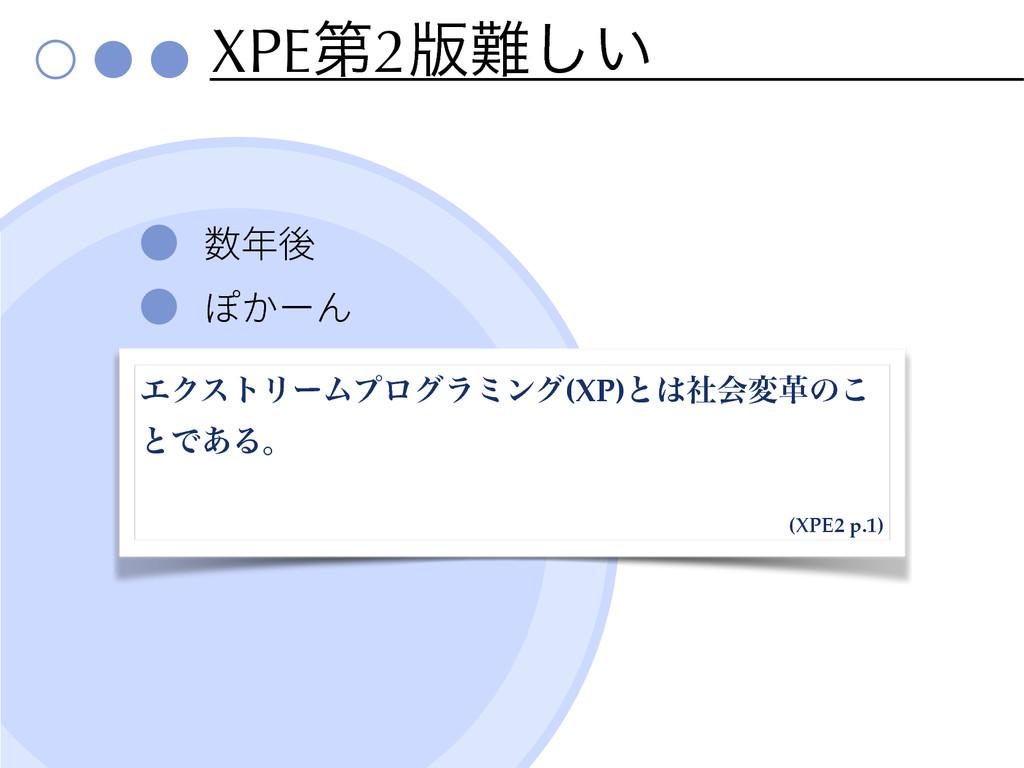 XPEୈ2൛͍͠ 侧䎃䖓 שַ٦ ΤΫετϦʔϜϓϩάϥϛϯά(XP)ͱࣾձมֵͷ͜ ...