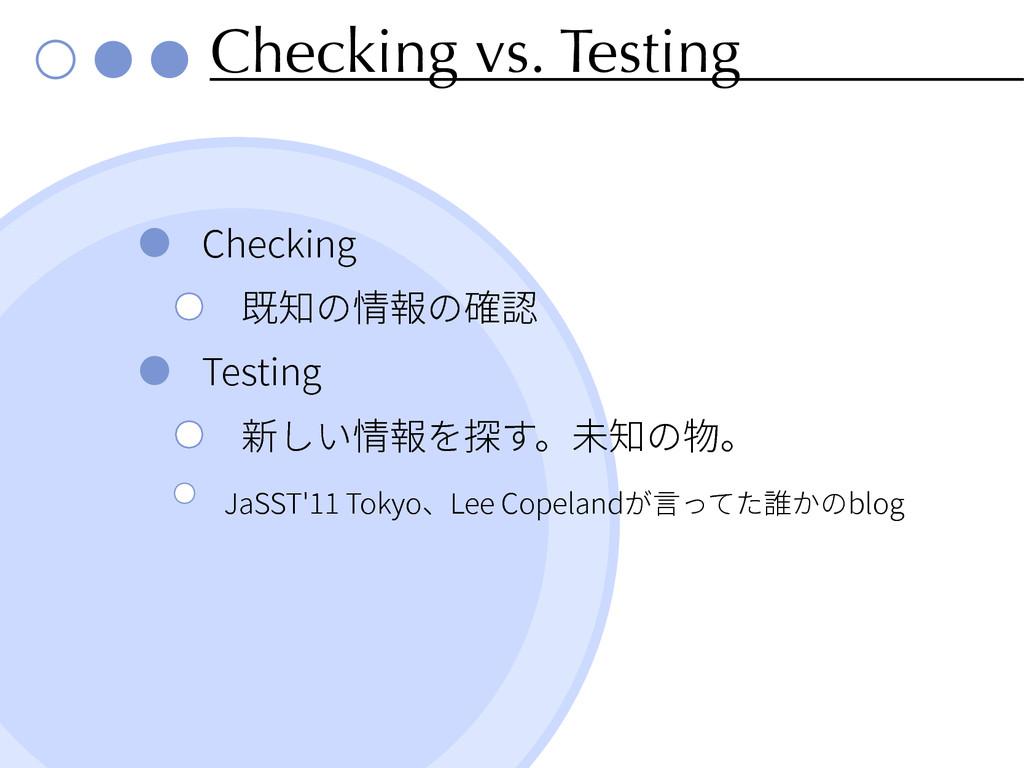 Checking vs. Testing $IFDLJOH 傀濼ך䞔㜠ך然钠 5FTUJ...