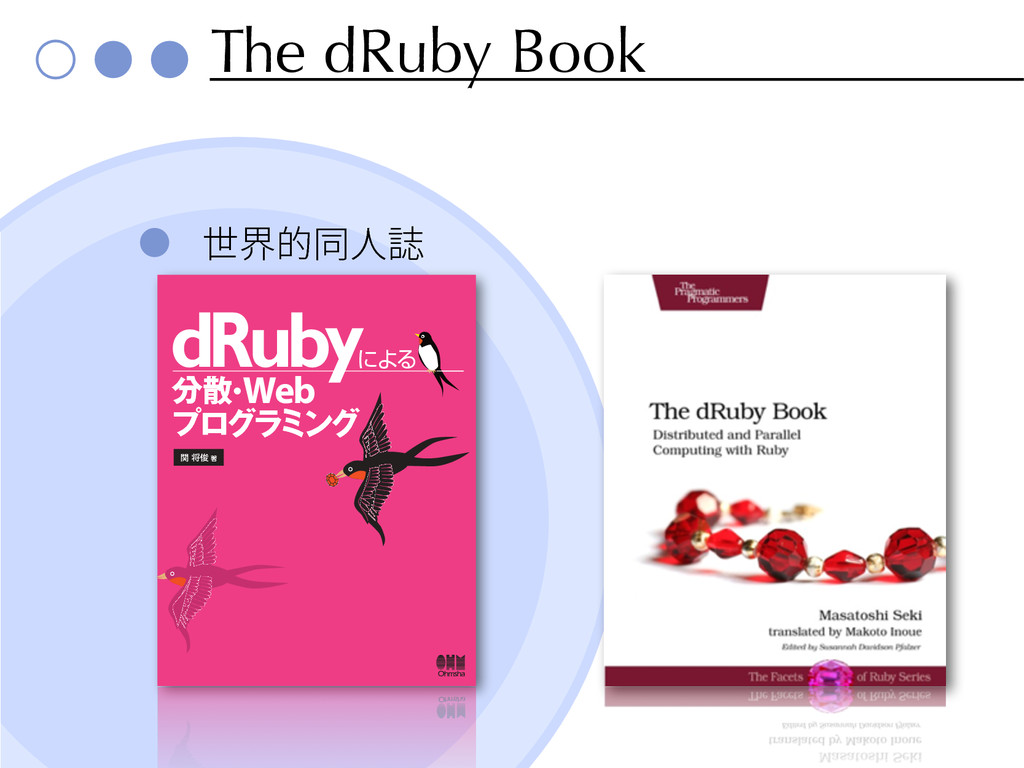 The dRuby Book ⚅歲涸ず➂钞 dRuby ʹΑΔ ؔকढ़ஶ  ɾ W...