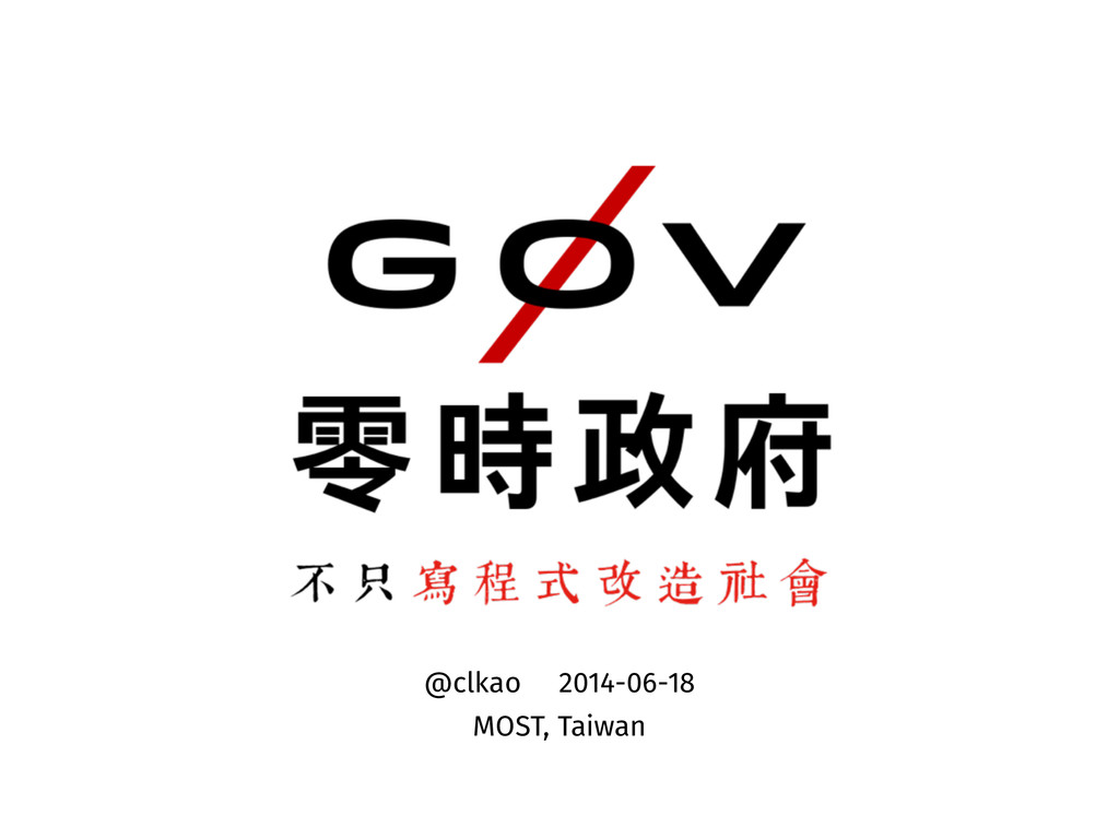 @clkao 2014-06-18 MOST, Taiwan
