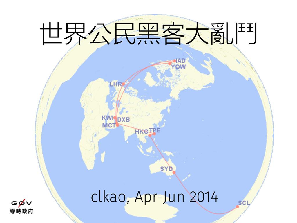 世界公民黑客大亂鬥 clkao, Apr-Jun 2014
