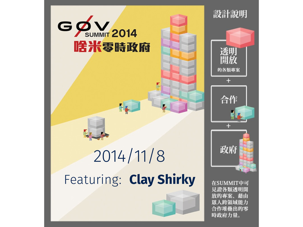 2014/11/8 Featuring: Clay Shirky