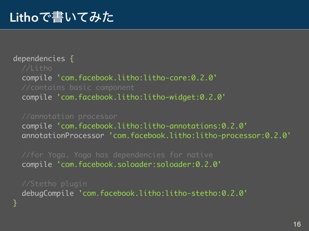 LithoͰॻ͍ͯΈͨ dependencies { //Litho compile 'com...