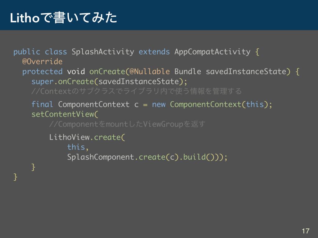 LithoͰॻ͍ͯΈͨ public class SplashActivity extends...