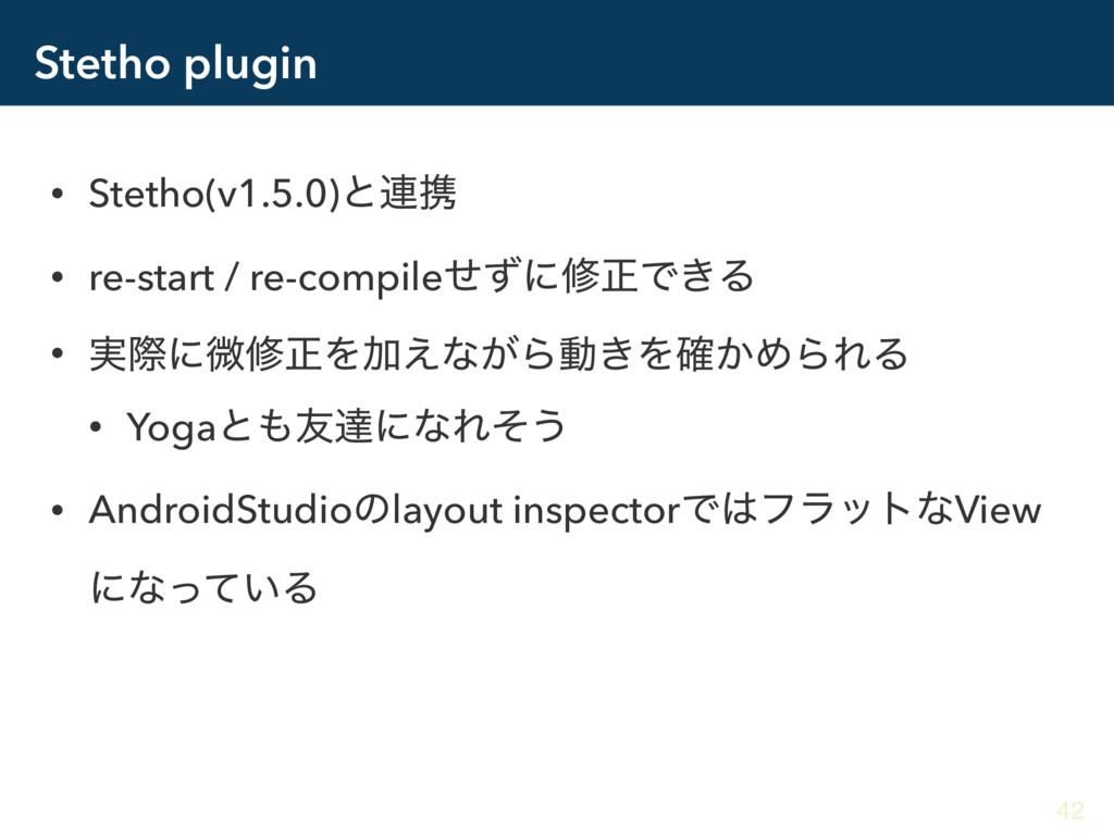 Stetho plugin • Stetho(v1.5.0)ͱ࿈ܞ • re-start / ...