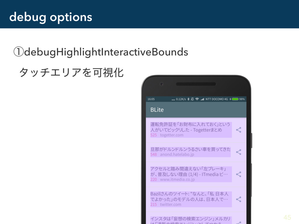 debug options ᶃdebugHighlightInteractiveBounds ...