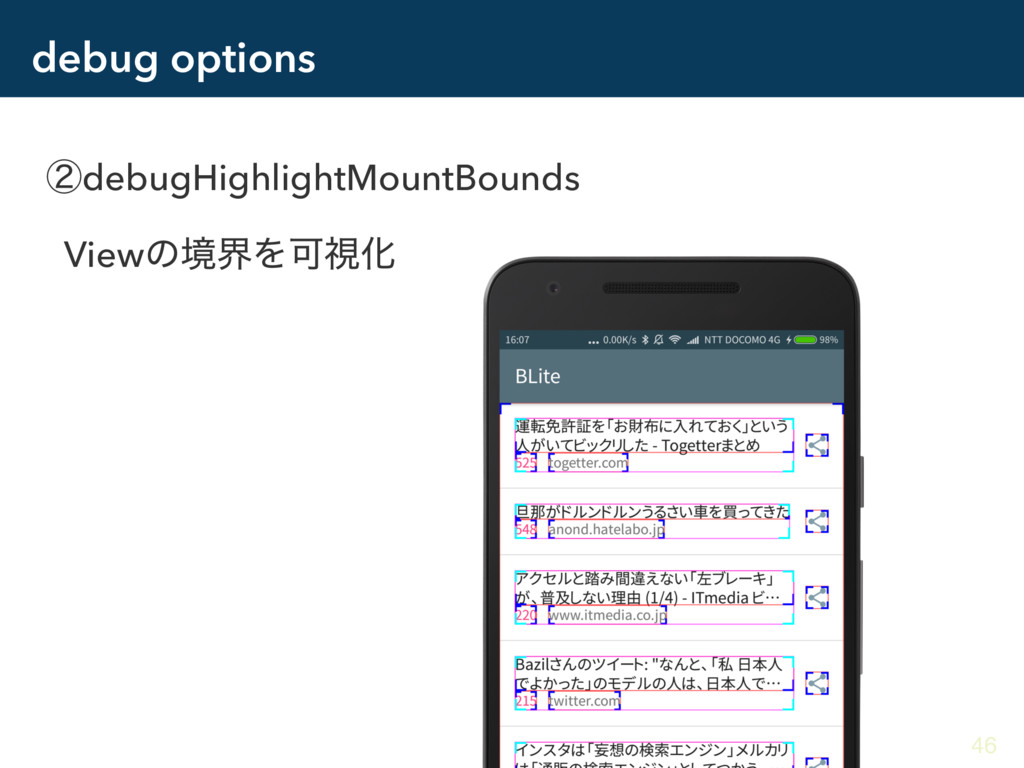 debug options ᶄdebugHighlightMountBounds Viewͷڥ...