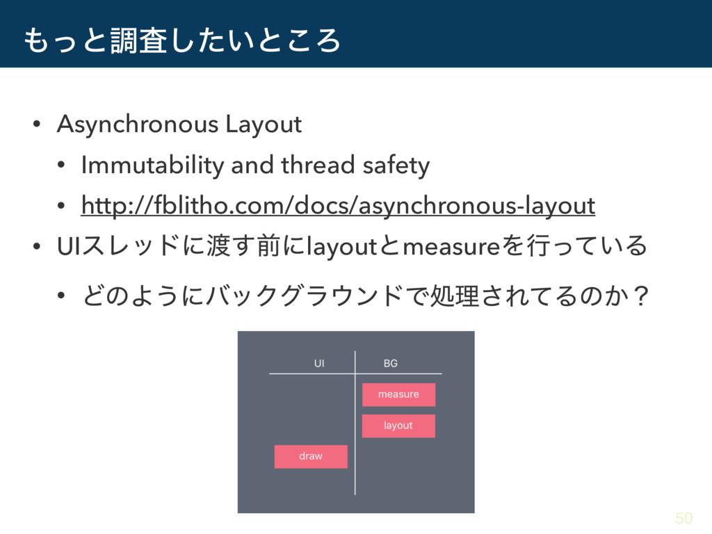 ͬͱௐ͍ࠪͨ͠ͱ͜Ζ • Asynchronous Layout • Immutabilit...
