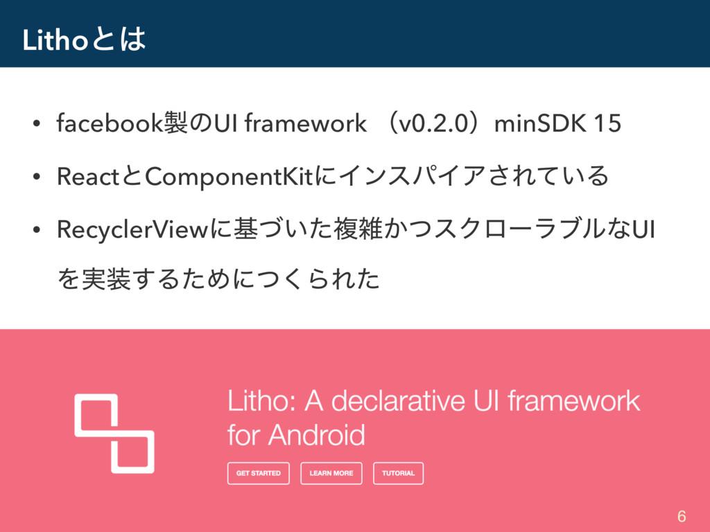 Lithoͱ • facebookͷUI framework ʢv0.2.0ʣminSDK...