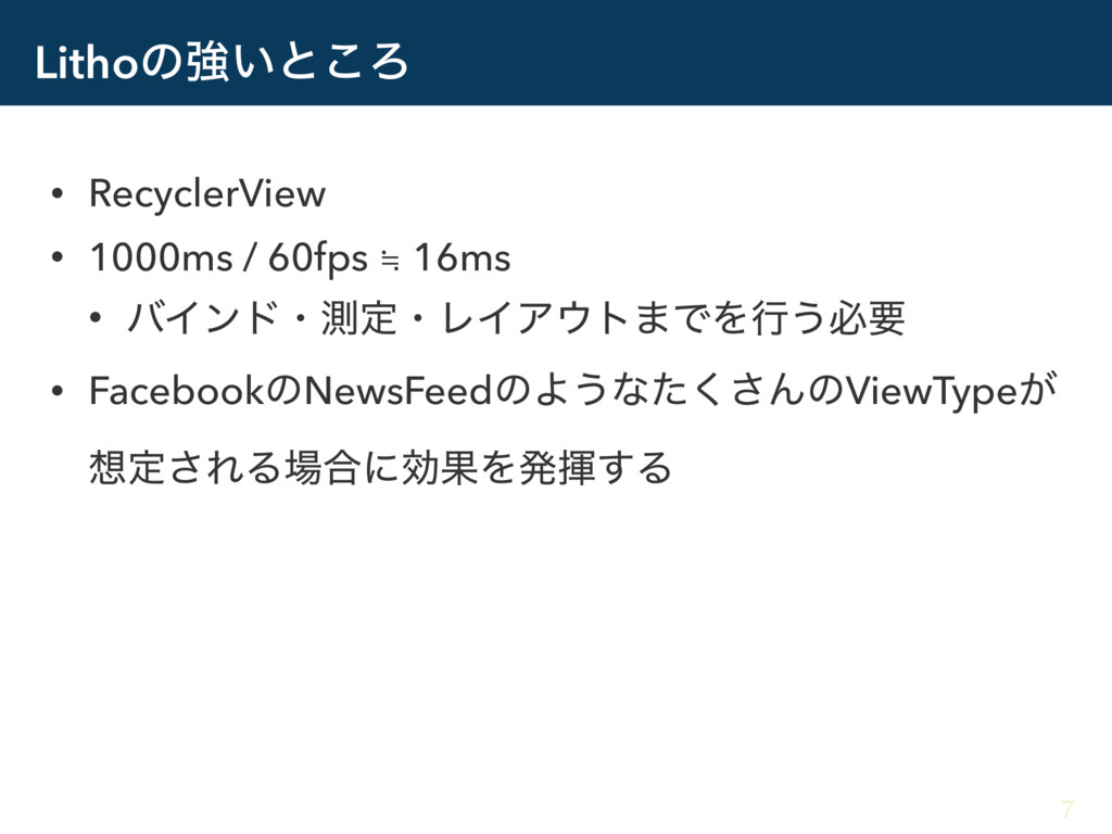 Lithoͷڧ͍ͱ͜Ζ • RecyclerView • 1000ms / 60fps ≒ 1...