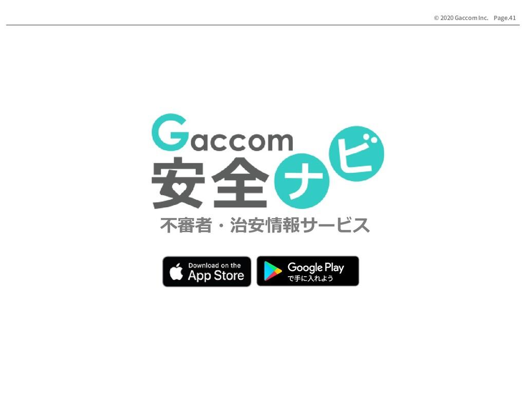 Page.41 © 2020 Gaccom Inc. 不審者・治安情報サービス