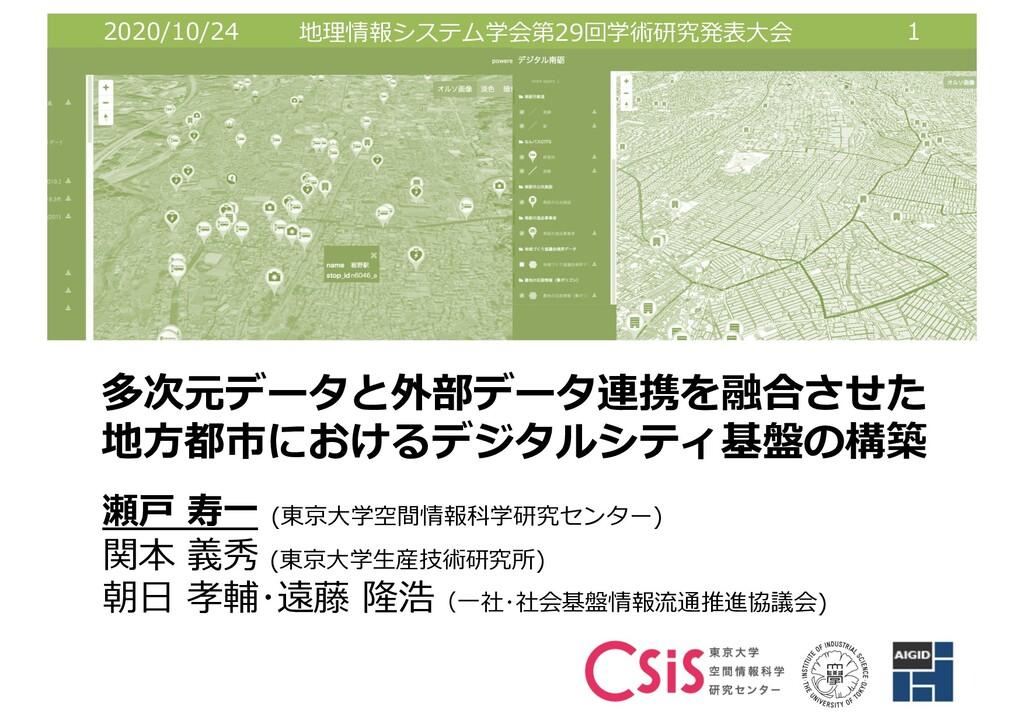 2020/10/24 地理情報システム学会第29回学術研究発表⼤会 1 多次元データと外部デー...