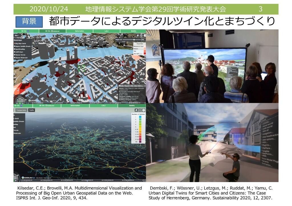 2020/10/24 地理情報システム学会第29回学術研究発表⼤会 3 都市データによるデジタ...