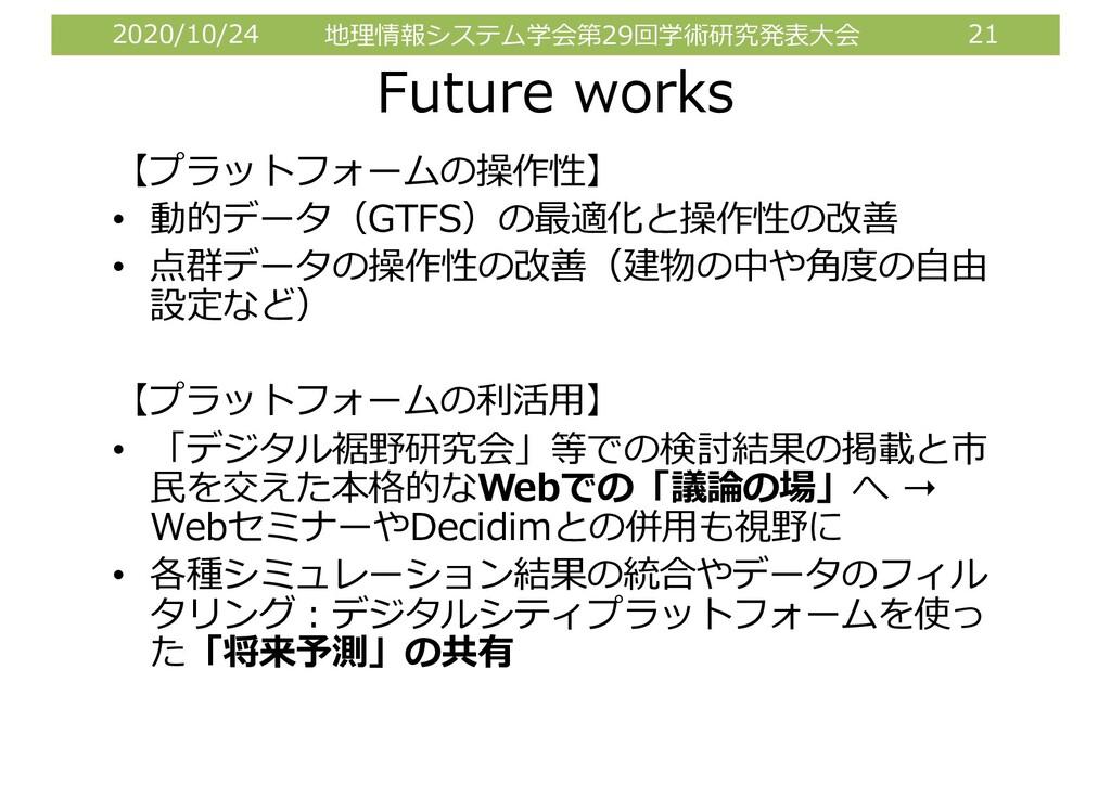 2020/10/24 地理情報システム学会第29回学術研究発表⼤会 21 Future wor...