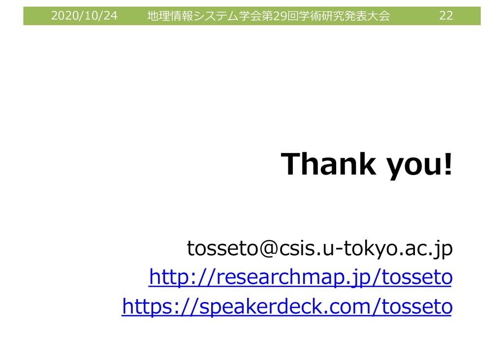 2020/10/24 地理情報システム学会第29回学術研究発表⼤会 22 Thank you!...