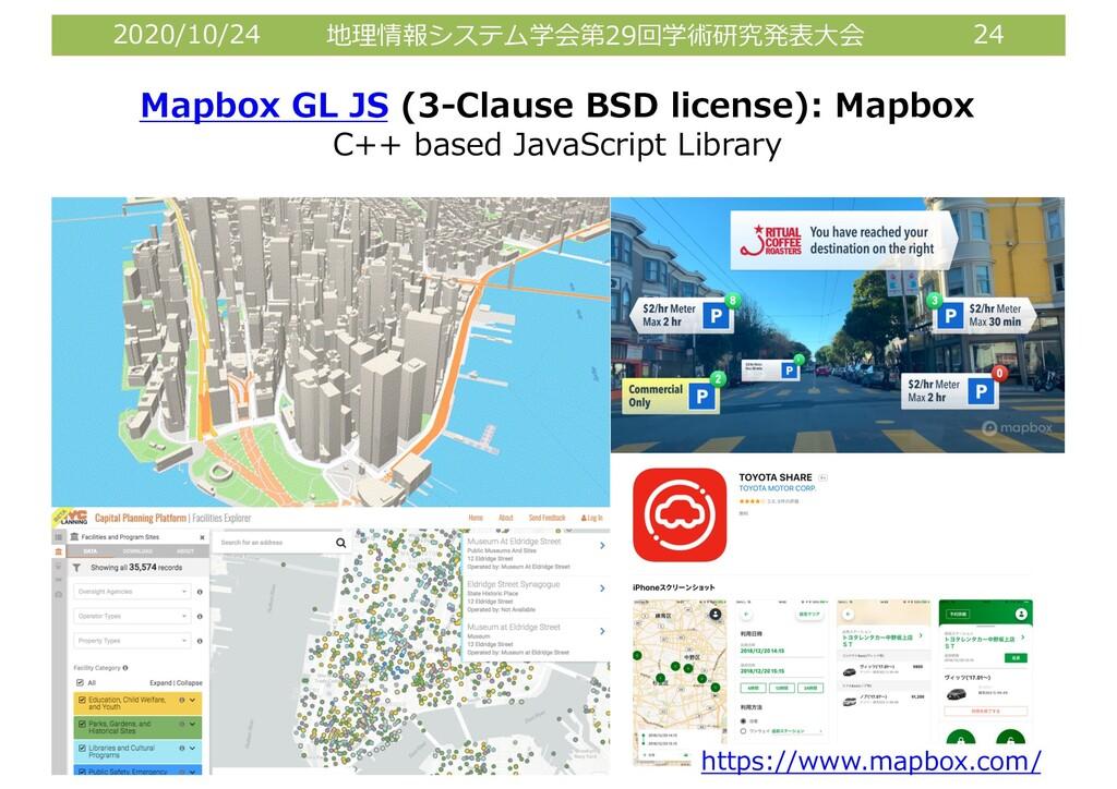 2020/10/24 地理情報システム学会第29回学術研究発表⼤会 24 Mapbox GL ...