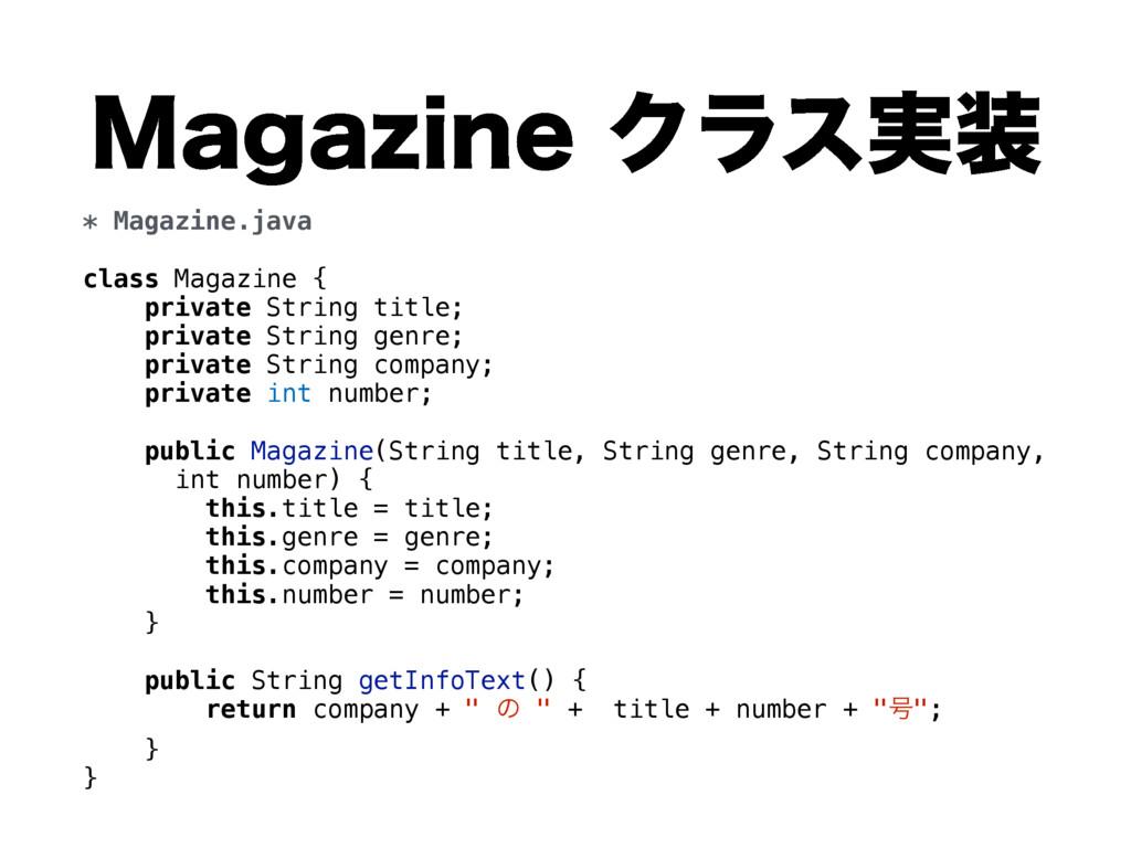 .BHB[JOFΫϥε࣮ * Magazine.java class Magazine {...