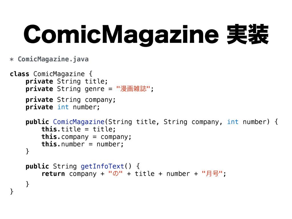$PNJD.BHB[JOF࣮ * ComicMagazine.java class Com...