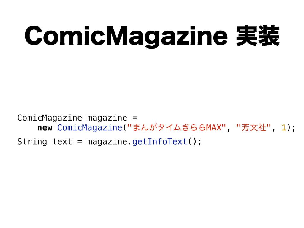 $PNJD.BHB[JOF࣮ ComicMagazine magazine = new C...
