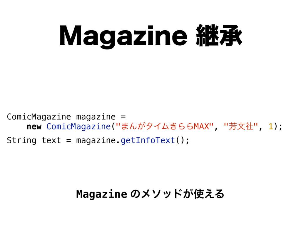 .BHB[JOFܧঝ ComicMagazine magazine = new ComicM...