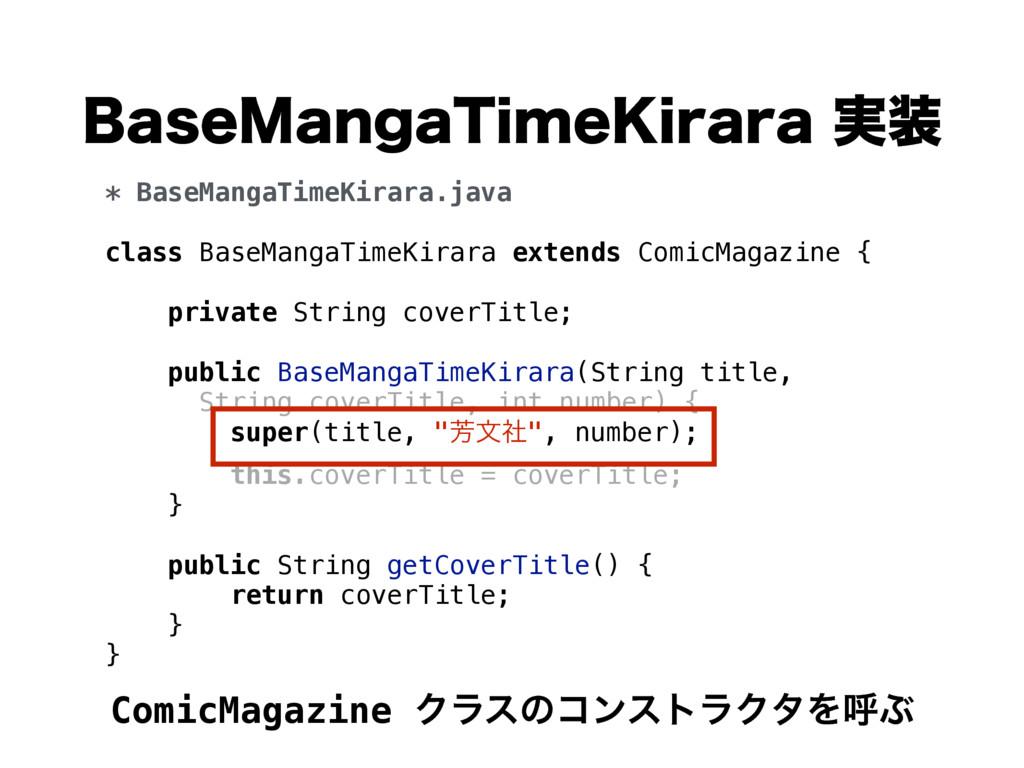 * BaseMangaTimeKirara.java class BaseMangaTimeK...