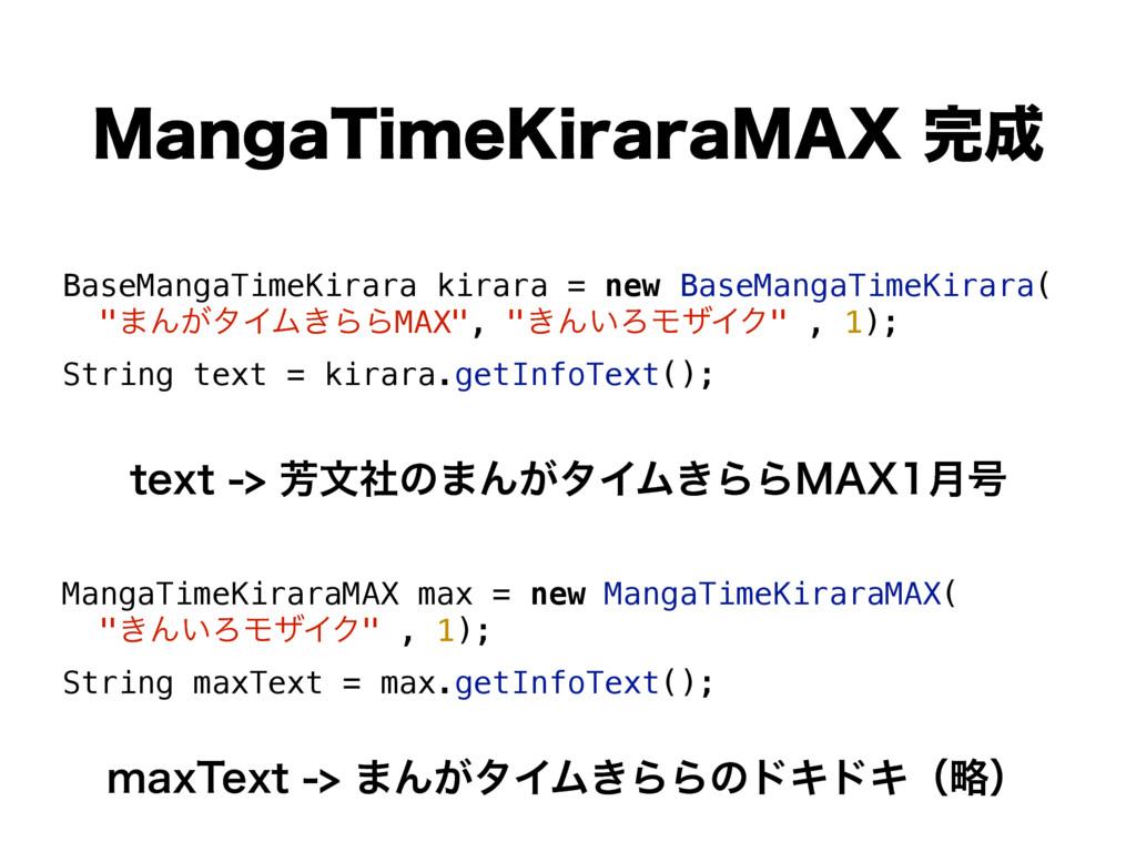 BaseMangaTimeKirara kirara = new BaseMangaTimeK...